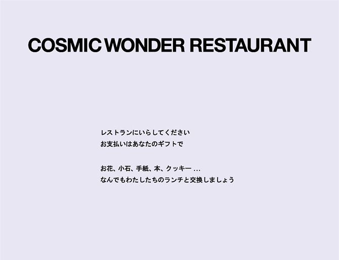 COSMIC WONDER RESTAURANT