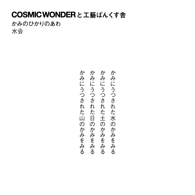 news-waterceremony-jp